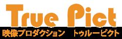 トゥルーピクト   映像プロダクション   青森